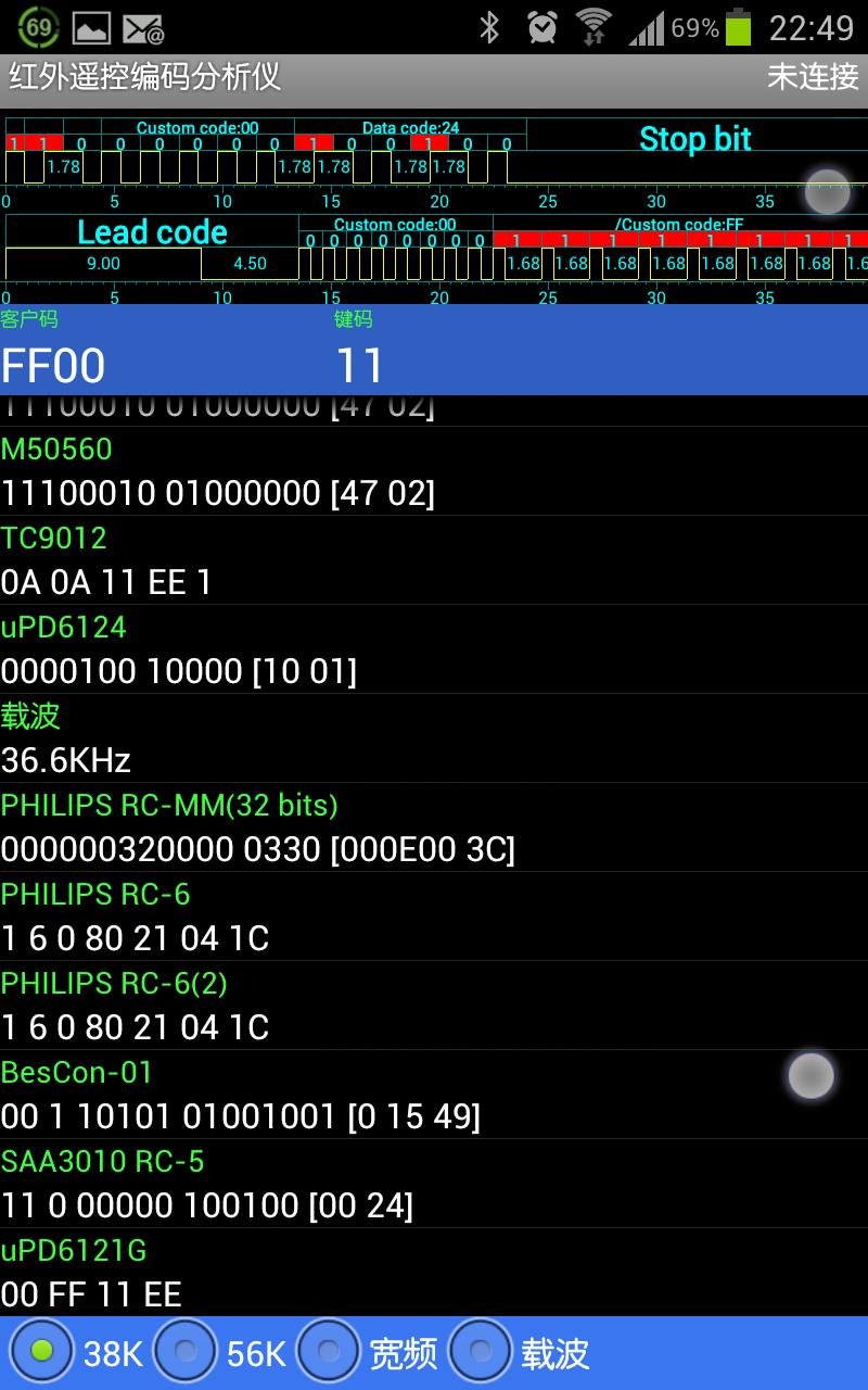 红外遥控编码分析仪-android(安卓)手机版