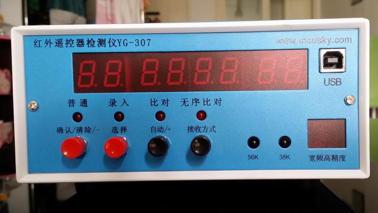 新一代红外遥控器检测仪yg-307